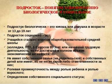 ПОДРОСТОК – ПОНЯТИЕ ОДНОВРЕМЕННО БИОЛОГИЧЕСКОЕ И СОЦИАЛЬНОЕ Подросток биологи...