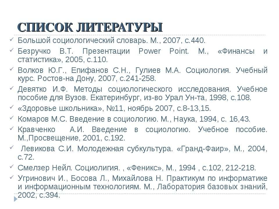 СПИСОК ЛИТЕРАТУРЫ Большой социологический словарь. М., 2007, с.440. Безручко ...