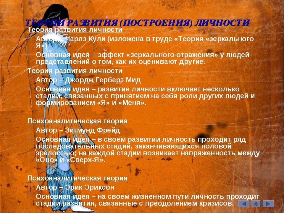 ТЕОРИИ РАЗВИТИЯ (ПОСТРОЕНИЯ) ЛИЧНОСТИ Теория развития личности Автор – Чарлз ...
