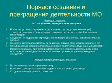 Порядок создания и прекращения деятельности МО Порядок создания МО – субъекты...