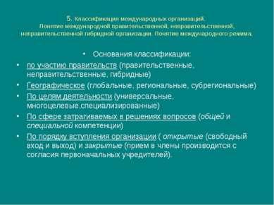 5. Классификация международных организаций. Понятие международной правительст...