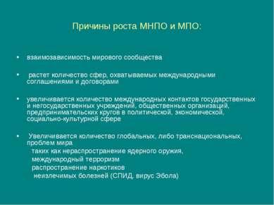 Причины роста МНПО и МПО: взаимозависимость мирового сообщества растет количе...