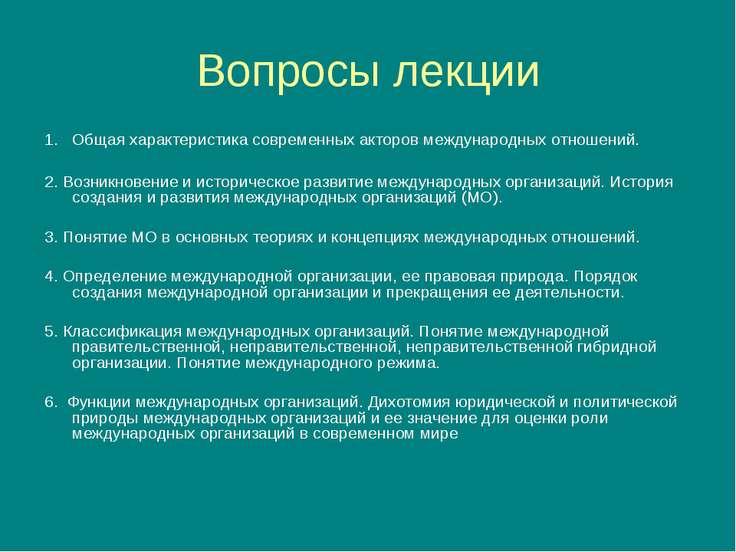 Вопросы лекции Общая характеристика современных акторов международных отношен...