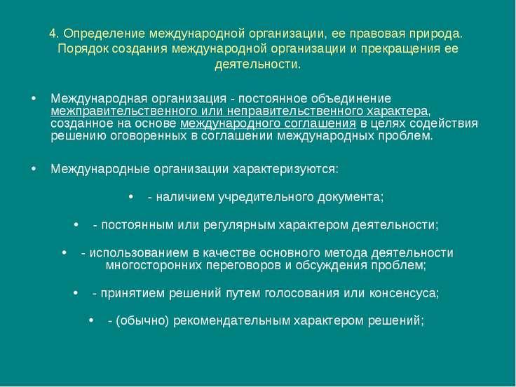 4. Определение международной организации, ее правовая природа. Порядок создан...