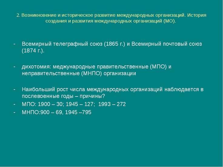 2. Возникновение и историческое развитие международных организаций. История с...