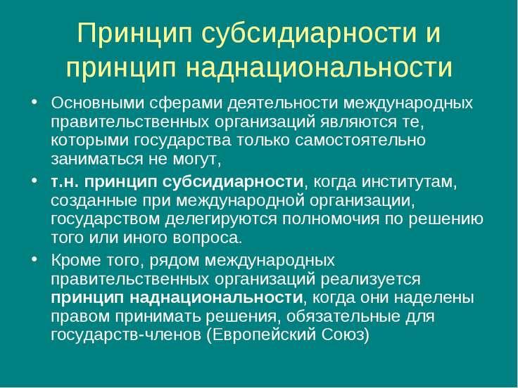 Принцип субсидиарности и принцип наднациональности Основными сферами деятельн...