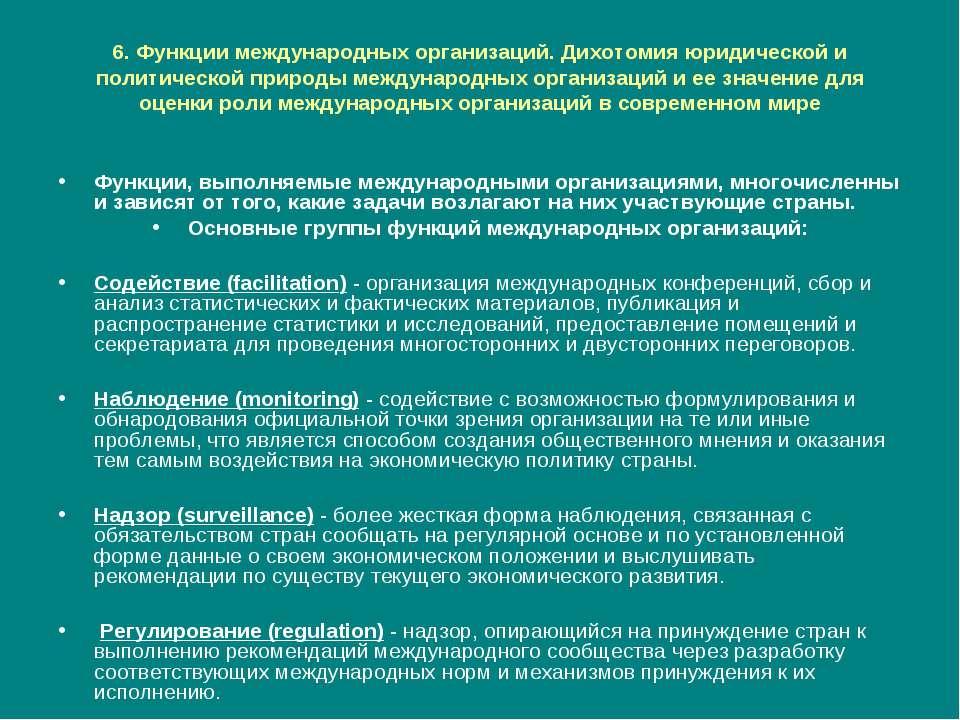 6. Функции международных организаций. Дихотомия юридической и политической пр...