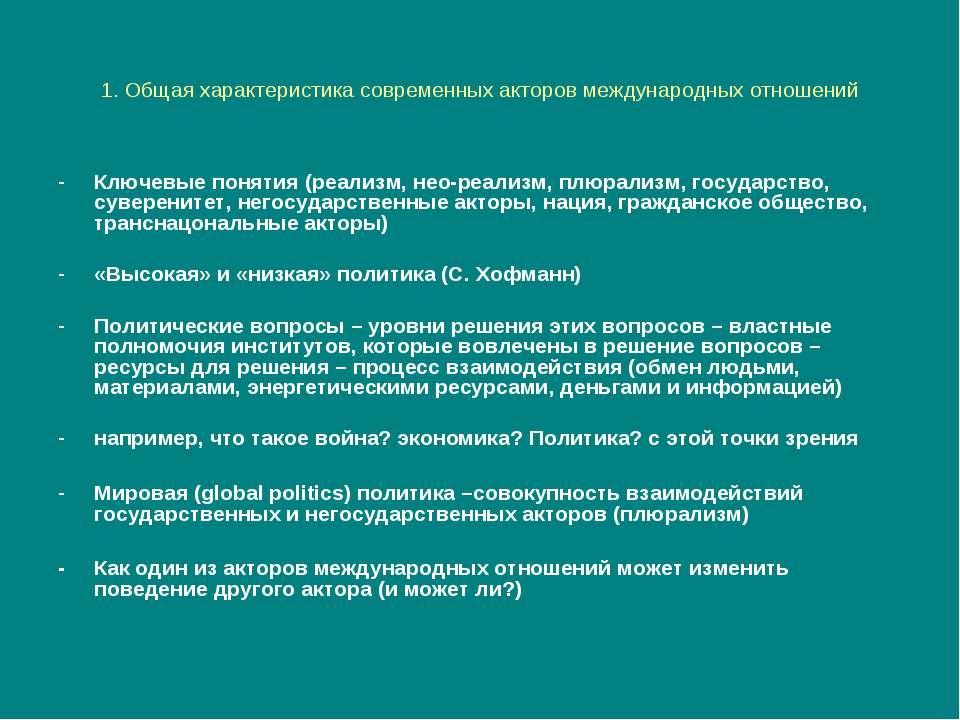 1. Общая характеристика современных акторов международных отношений Ключевые ...