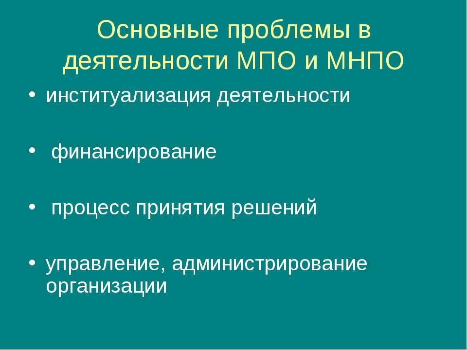 Основные проблемы в деятельности МПО и МНПО институализация деятельности фина...