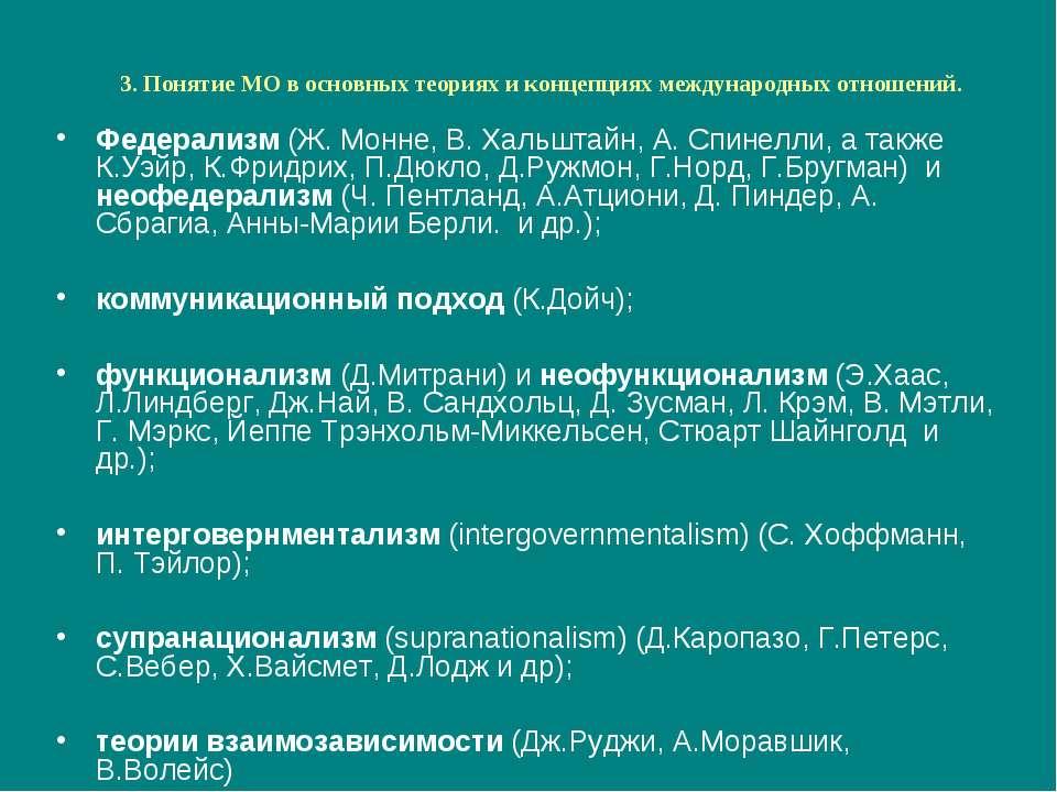 3. Понятие МО в основных теориях и концепциях международных отношений. Федера...