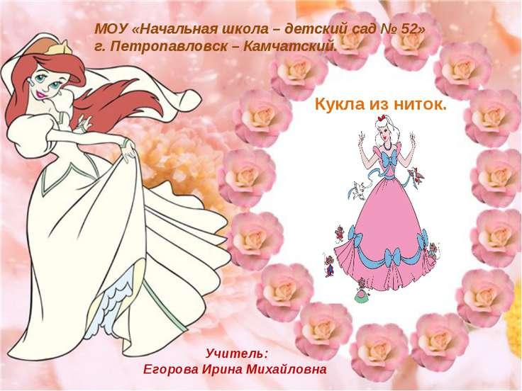 МОУ «Начальная школа – детский сад № 52» г. Петропавловск – Камчатский. Учите...