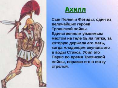 Сын Пелея и Фетиды, один из величайших героев Троянской войны. Единственным у...