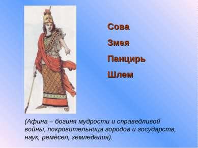 Сова Змея Панцирь Шлем (Афина – богиня мудрости и справедливой войны, покрови...