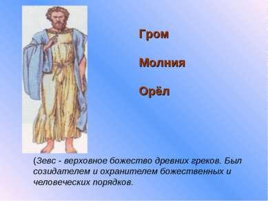 (Зевс - верховное божество древних греков. Был созидателем и охранителем боже...