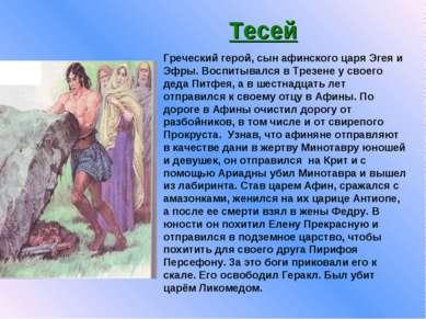 Греческий герой, сын афинского царя Эгея и Эфры. Воспитывался в Трезене у сво...