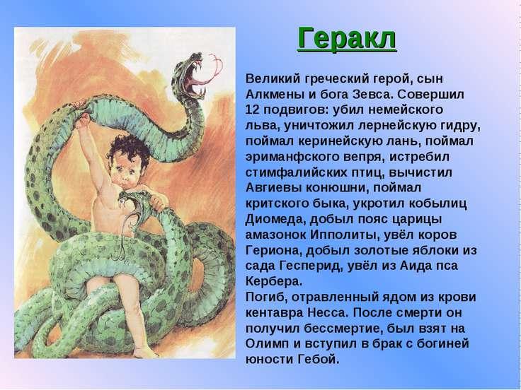 Великий греческий герой, сын Алкмены и бога Зевса. Совершил 12 подвигов: убил...