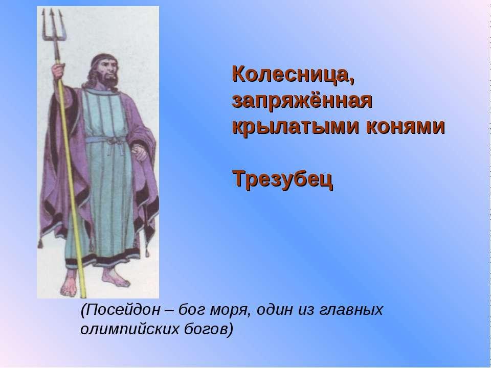 Колесница, запряжённая крылатыми конями Трезубец (Посейдон – бог моря, один и...