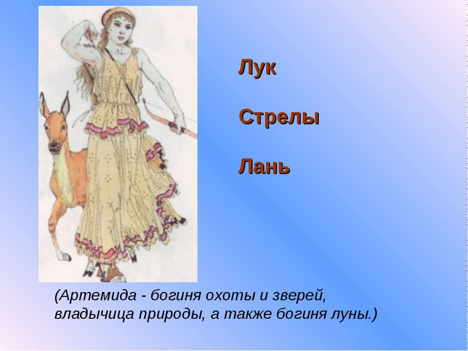 (Артемида - богиня охоты и зверей, владычица природы, а также богиня луны.) Л...