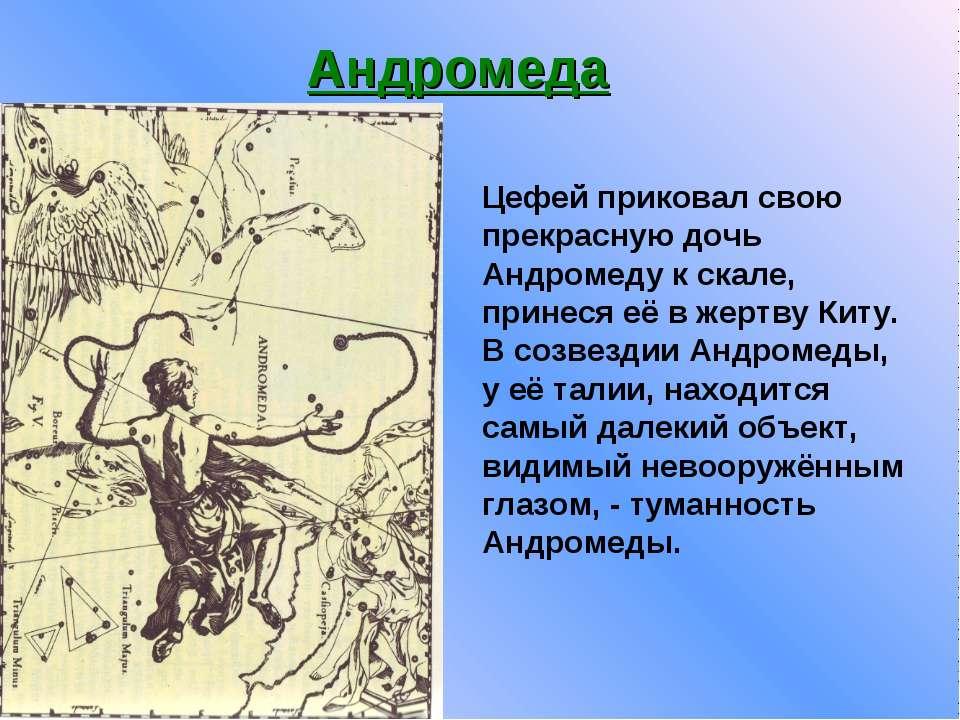 Цефей приковал свою прекрасную дочь Андромеду к скале, принеся её в жертву Ки...