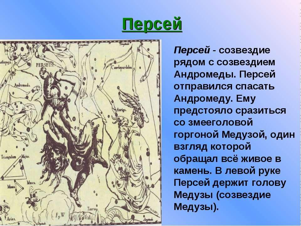 Персей - созвездие рядом c созвездием Андромеды. Персей отправился спасать Ан...