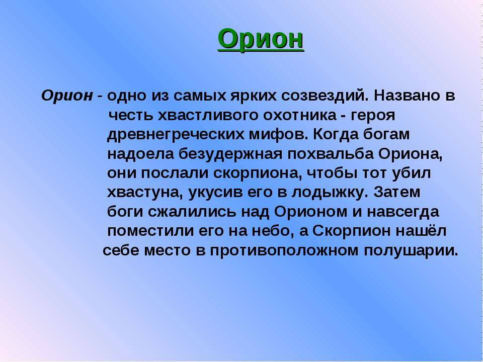 Орион - одно из самыx ярких созвездий. Названо в честь хвастливого охотника -...