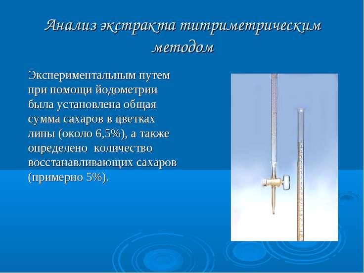 Анализ экстракта титриметрическим методом Экспериментальным путем при помощи ...