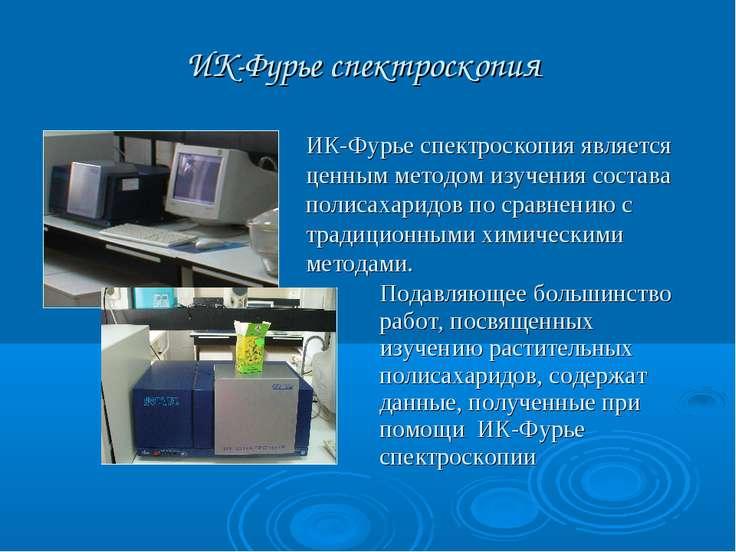ИК-Фурье спектроскопия Подавляющее большинство работ, посвященных изучению ра...