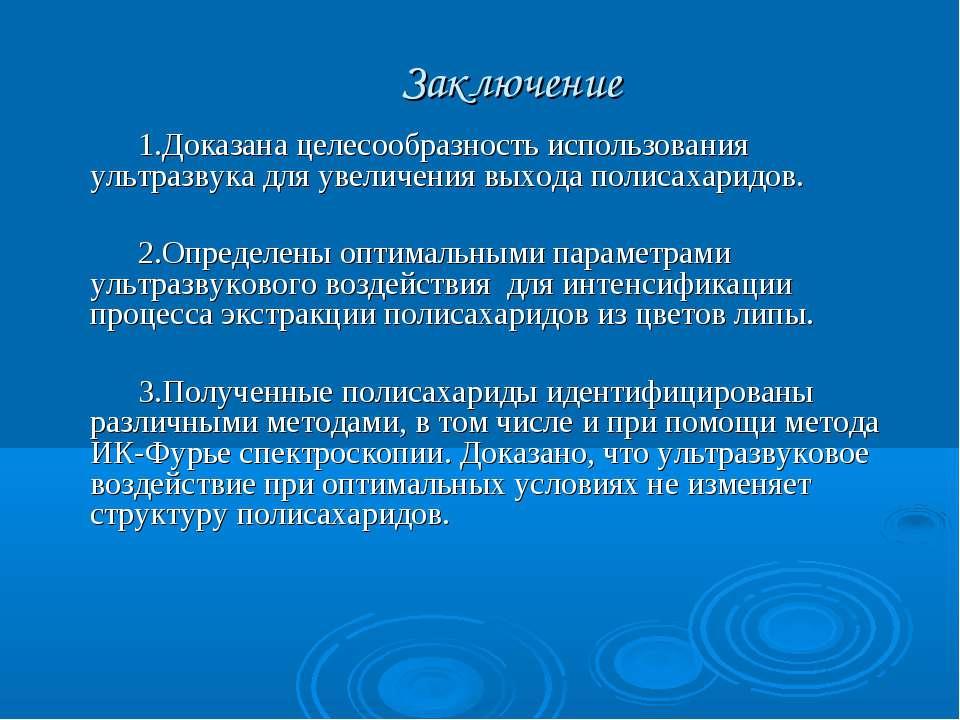 Заключение 1.Доказана целесообразность использования ультразвука для увеличен...