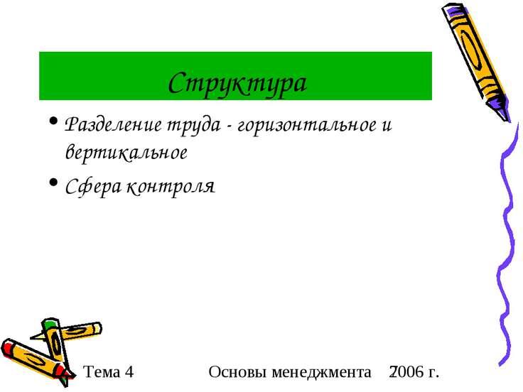 Структура Разделение труда - горизонтальное и вертикальное Сфера контроля Осн...
