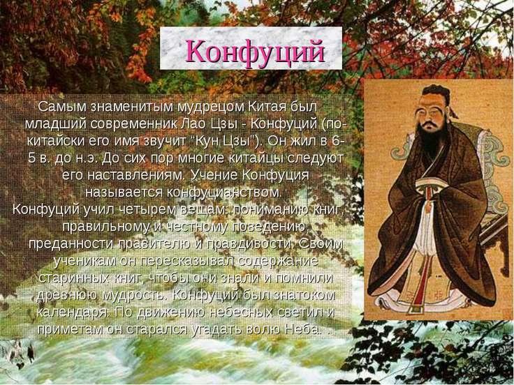 Самым знаменитым мудрецом Китая был младший современник Лао Цзы - Конфуций (п...