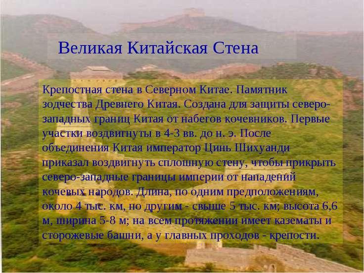Крепостная стена в Северном Китае. Памятник зодчества Древнего Китая. Создана...