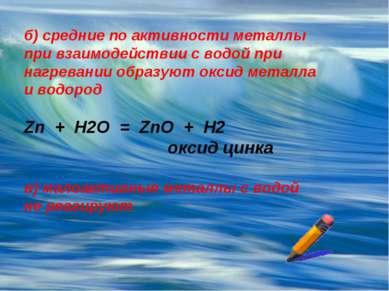 б) средние по активности металлы при взаимодействии с водой при нагревании об...