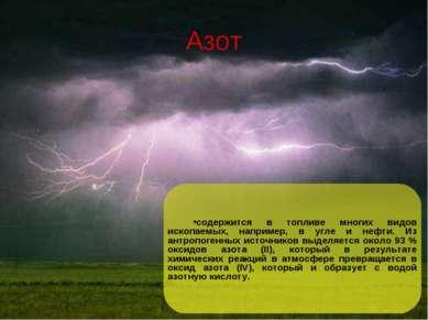 Азот содержится в топливе многих видов ископаемых, например, в угле и нефти. ...