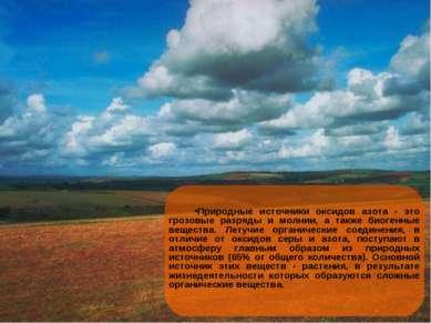 Природные источники оксидов азота - это грозовые разряды и молнии, а также би...