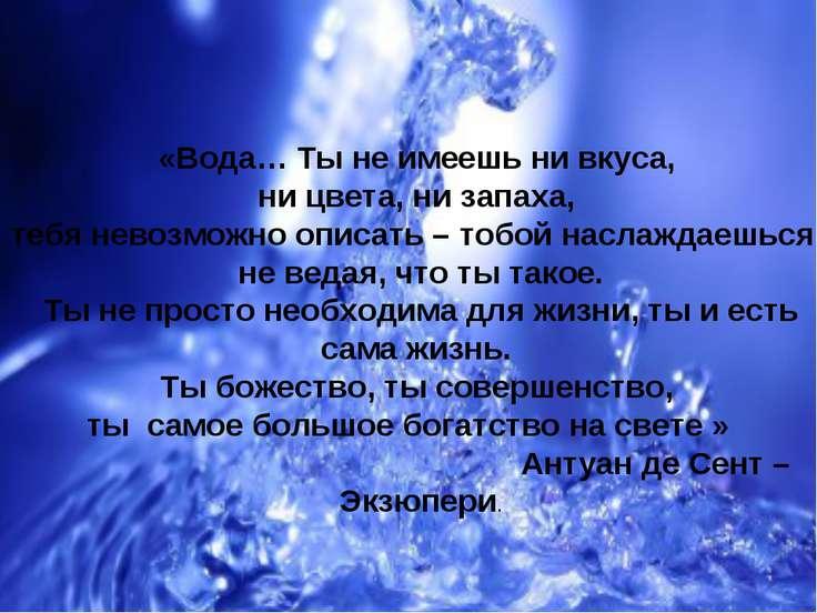 «Вода… Ты не имеешь ни вкуса, ни цвета, ни запаха, тебя невозможно описать – ...