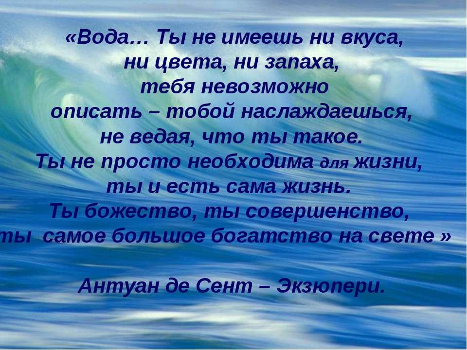 «Вода… Ты не имеешь ни вкуса, ни цвета, ни запаха, тебя невозможно описать –...