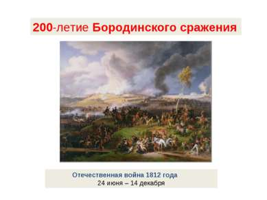 200-летие Бородинского сражения Отечественная война 1812 года 24 июня – 14 де...