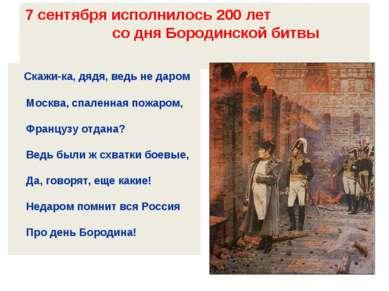 7 сентября исполнилось 200 лет со дня Бородинской битвы Скажи-ка, дядя, ведь ...