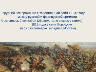Крупнейшее сражение Отечественной войны 1812 года между русской и французской...