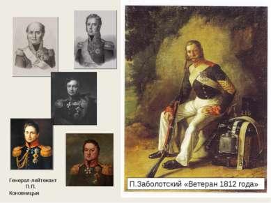 П.Заболотский «Ветеран 1812 года» Генерал-лейтенант П.П. Коновницын