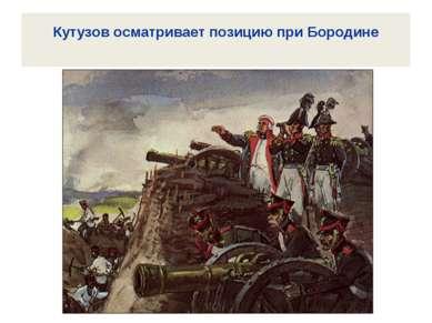 Кутузов осматривает позицию при Бородине