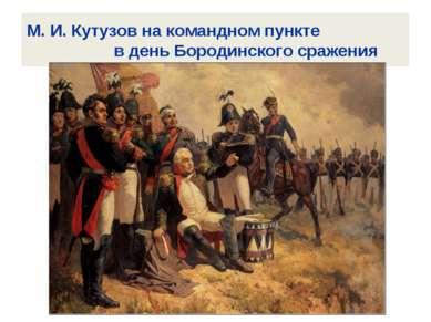 М. И. Кутузов на командном пункте в день Бородинского сражения