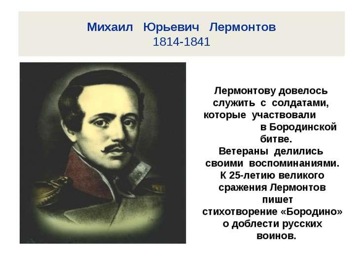 Михаил Юрьевич Лермонтов 1814-1841 Лермонтову довелось служить с солдатами, к...