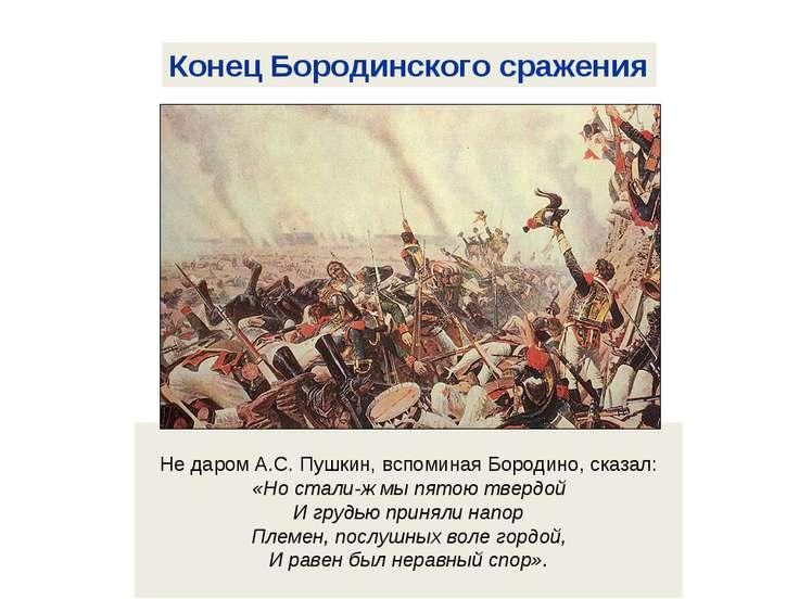 Конец Бородинского сражения Не даром А.С. Пушкин, вспоминая Бородино, сказал:...
