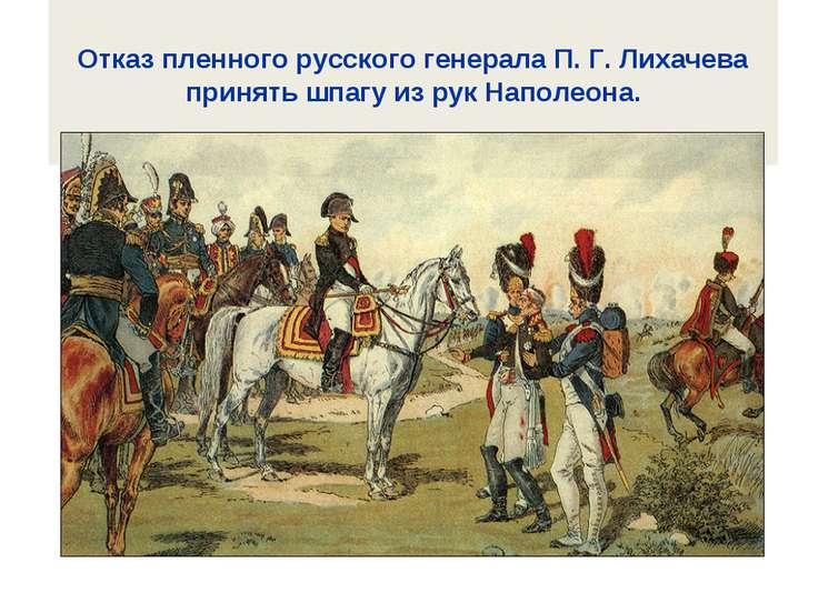 Отказ пленного русского генерала П. Г. Лихачева принять шпагу из рук Наполеона.