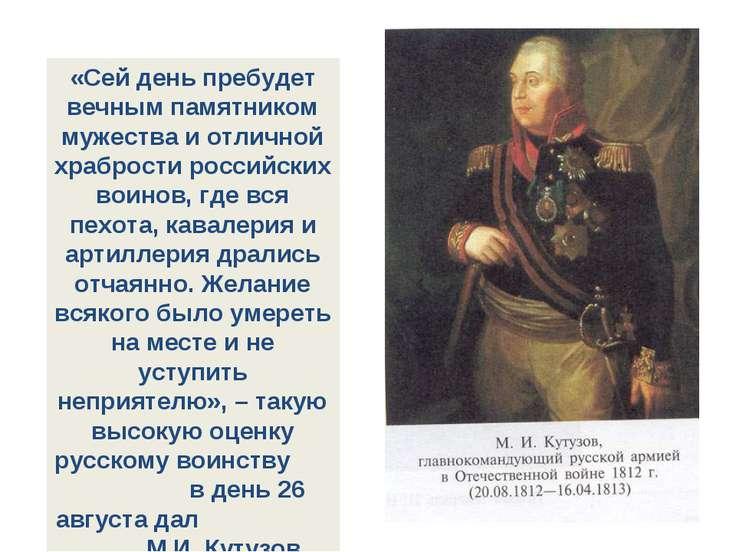 «Сей день пребудет вечным памятником мужества и отличной храбрости российских...