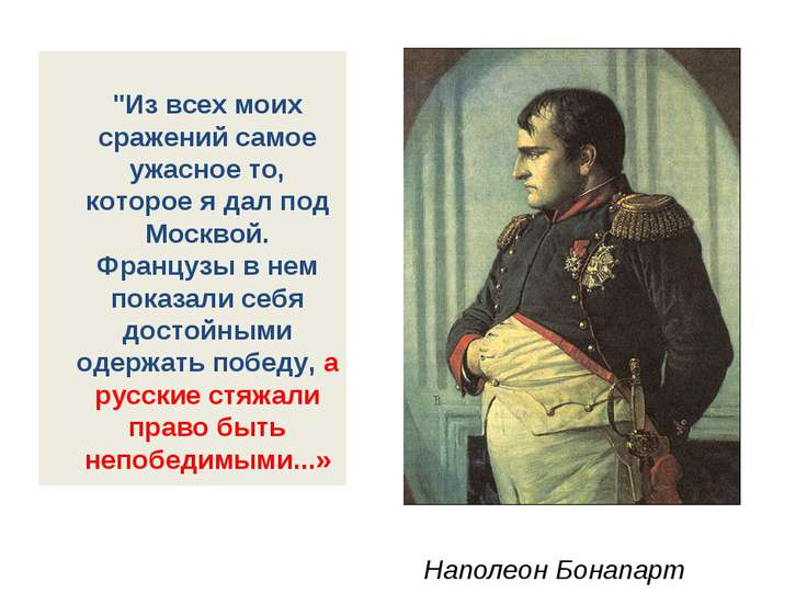"""""""Из всех моих сражений самое ужасное то, которое я дал под Москвой. Французы ..."""