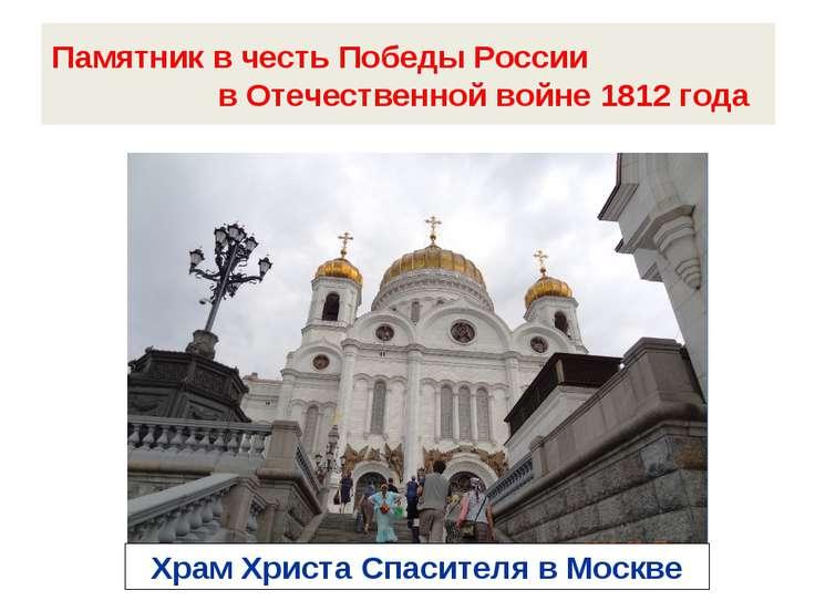 Памятник в честь Победы России в Отечественной войне 1812 года Храм Христа Сп...