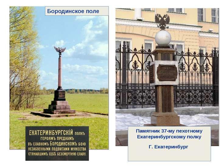 Памятник 37-му пехотному Екатеринбургскому полку Г. Екатеринбург Бородинское ...