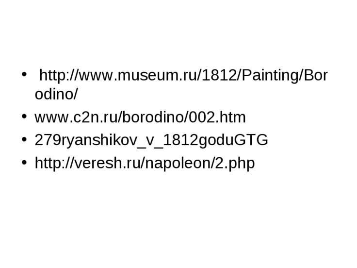 http://www.museum.ru/1812/Painting/Borodino/ www.c2n.ru/borodino/002.htm 279...